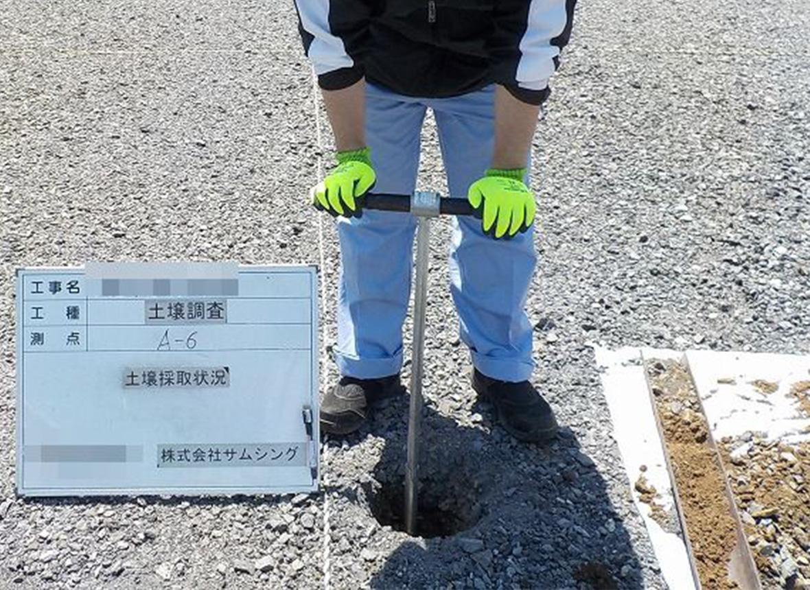 土壌汚染調査